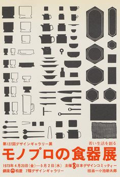 Monopuro Exhibition of Tableware — Japan Design Committee (1953)