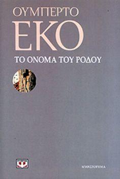 ΤΟ ΟΝΟΜΑ ΤΟΥ ΡΟΔΟΥ I Love Books, Books To Read, My Books, Readers Digest, Literature Books, Umberto Eco, My Love, Reading, Movie Posters