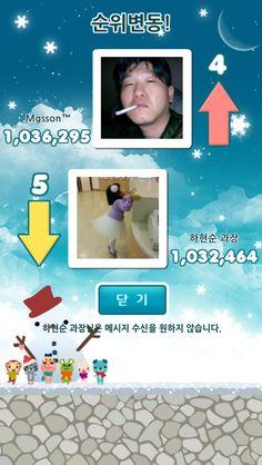 """애니팡 백만점 돌파' 닝기리""""/20131128(木)1854PM-SEOUL LT,,"""