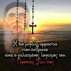 Saint Paisios: The greatest illnes in a person is his/her damaged mind. Arizona, Religion Quotes, Greek Quotes, Emotional Abuse, Faith In God, Christian Faith, Picture Quotes, Cool Words, Christianity