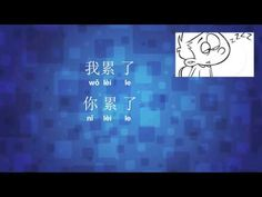 再见see you(zai4 jian4) 明天见(ming2 tian1 jian4) see you tomorrow, 我累了( wo3 lei4 le) I am exhausted.