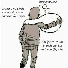 Greek Quotes, Way Of Life, Happy Life, Self Love, Psychology, Clever, Wisdom, Thoughts, Sayings