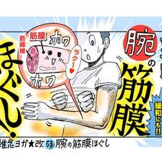実は疲れてる!腕の「筋膜ほぐし」マッサージで肩コリの... Massage Therapy, Yoga, Health And Beauty, Health Care, Health Fitness, Relax, Comics, Life, Nihon