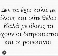 Χα για να μην ξεχνιομαστε έέέ.. Text Quotes, Wise Quotes, Motivational Quotes, Inspirational Quotes, Gangster Quotes, Clever Quotes, Good Night Quotes, Greek Quotes, English Quotes