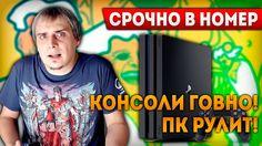 Правительство России штрафует консольщиков! - Срочно в номер!