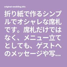折り紙で作るシンプルでオシャレな席札です。席札だけではなく、メニュー立てとしても、ゲストへのメッセージや写真立てとしても使える、折り紙の席札です。紙質を変えれば高級感も出せますね。ぜひお試しください。 Math, Wedding, Valentines Day Weddings, Math Resources, Weddings, Marriage, Mathematics, Chartreuse Wedding