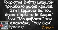 Funny Greek Quotes, Greek Sayings, Funny Quotes, Free Therapy, True Words, Lol, Funny Images, Jokes, Humor