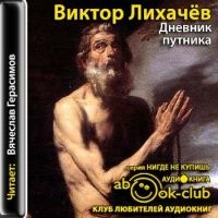 Аудиокнига Дневник путника Виктор Лихачёв