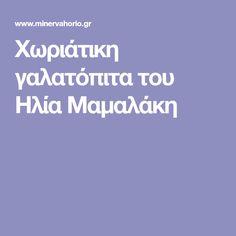Χωριάτικη γαλατόπιτα του Ηλία Μαμαλάκη