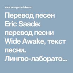 Перевод песен Eric Saade: перевод песни Wide Awake, текст песни. Лингво-лаборатория Амальгама.