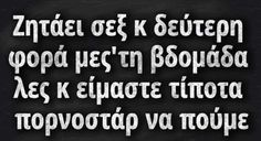 2η φορά Greek Memes, Funny Greek, Greek Quotes, Sarcastic Quotes, Funny Quotes, Sisters Of Mercy, Funny Statuses, Funny Bunnies, True Words