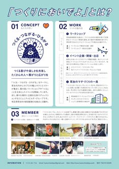 ABOUT | つくりにおいでよ Book Design, Layout Design, Web Design, Creative Mind Map, Leaflet Layout, Editorial Design, Editorial Layout, Business Poster, Poster Layout