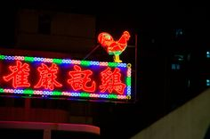 Neon rooster in Hong Kong (photograph by Mitch Altman, via Flickr)