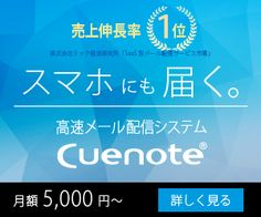 スマホにも届く。高速メール配信システム Cuenoteのバナーデザイン
