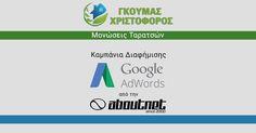 Η #aboutnet (Premier Google Partner) ανέλαβε την καμπάνια διαφήμισης στην Google (#adwords) για τον Χριστόφορο Γκούμα που εδώ και πάρα πολλά χρόνια μαζί με τους συνεργάτες του ασχολείται με τις θερμομονώσεις κτλ.