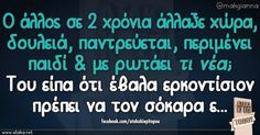 Ο άλλος σε 2 χρόνια άλλαξε χώρα… Sarcastic Quotes, Funny Quotes, Greek Quotes, Funny Images, Puns, Sarcasm, Haha, Jokes, Messages