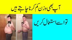 How To Lose Belly Fat Fast At Home With Cinnamon And Honey In Urdu/Hindi