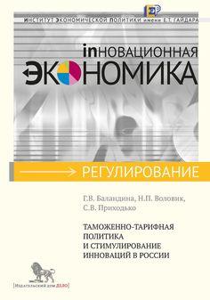Таможенно-тарифная политика и стимулирование инноваций в России #чтение, #детскиекниги, #любовныйроман, #юмор, #компьютеры, #приключения, #путешествия