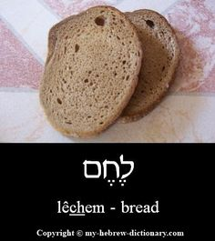 """How to say """"Bread"""" in Hebrew. Click here to hear it pronounced by an Israeli: http://www.my-hebrew-dictionary.com/bread.php"""