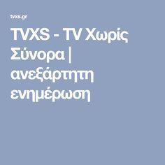 TVXS - TV Χωρίς Σύνορα | ανεξάρτητη ενημέρωση