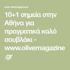 10+1 σημεία στην Αθήνα για πραγματικά καλό σουβλάκι - www.olivemagazine.gr