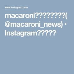 macaroni(マカロニ)さん(@macaroni_news) • Instagram写真と動画