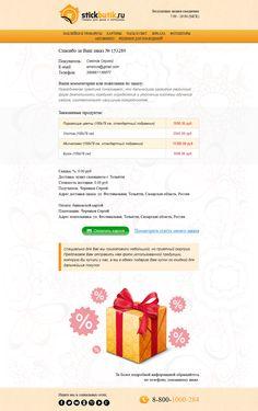 Проект Stickbutik, серия писем. Адаптивная верстка. MailChimp. Стоимость 90$. Время на разработку 6 часов.