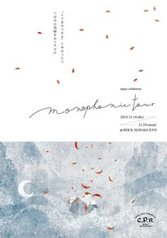 image                                                       …                                                                                                                                                                                 もっと見る Japanese Graphic Design, Graphic Design Layouts, Graphic Design Typography, Graphic Design Illustration, Graphic Design Inspiration, Dm Poster, Poster Design, Poster Layout, Web Design