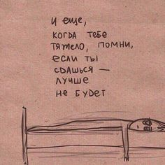 Fool Quotes, Poetry Quotes, Russian Text, Russian Quotes, Strong Quotes, My Heart Is Breaking, Beautiful Words, Psychology, Poems