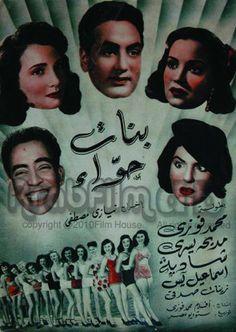 Pin By Majed Saad On أفيشات أفلام شادية Shadia Movie Posters Egyptian Movies Egyptian Actress Arab Actress