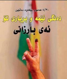 بەیانى چاوەڕوانى هیمەت و وەفادارى ئێوەین بۆ دەنگدان بە هەردوو لیستى ٢١٣ و ٧٦ ى پارتەکەتان پارتى دیموکراتى کوردستان.