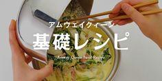 アムウェイ クィーン 基礎レシピ|QUEENレシピ+:Amway(日本アムウェイ) Queens Food, Meat, Cooking, Tableware, Kitchen, Recipes, Happy Birthday, Happy Brithday, Dinnerware