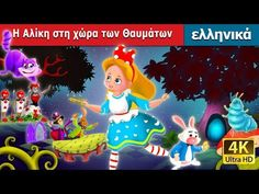 Η Αλίκη στη χώρα των Θαυμάτων   παραμυθια   παραμυθια για παιδια στα ελληνικα   ελληνικα παραμυθια - YouTube