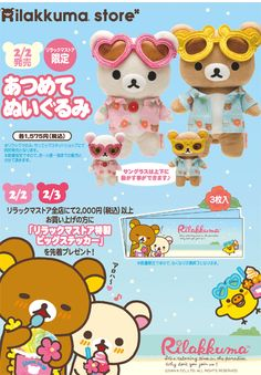 Special 'Aloha Rilakkuma' Collection! Available only on 2/2/2013 & 2/3/2013 at Rilakkuma Store in Japan! <3 Their sunglasses <3