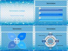 Шаблон презентации Логика связей выполнен в светло-синих тонах. В качестве фонового изображения использован набор различных прямоугольных фигур, окружностей и точек, соединенных линиями. Шаблон