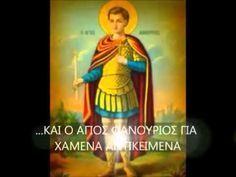 ΕΝΑΣ ΑΓΙΟΣ ΓΙΑ ΚΑΘΕ ΠΡΟΒΛΗΜΑ!!!!!!! - YouTube Byzantine Icons, Orthodox Christianity, Christian Faith, Kai, Prayers, Princess Zelda, Fictional Characters, Youtube, Prayer