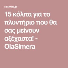 15 κόλπα για το πλυντήριο που θα σας μείνουν αξέχαστα! - OlaSimera