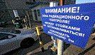 Планета Земля и Человек: В Приморье задержали радиоактивный тягач
