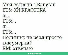 Blackpink And Bts, Meaning Of Life, Foto Bts, Bts Pictures, Bts Bangtan Boy, Bts Memes, Namjoon, Funny Jokes, First Love