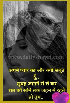 लड़की को दीवानी कर देने वाली शायरी फोटो। – Hindi Shayari Love Shayari Love Quotes Hd Images Hindi Shayari Love, Love Quotes In Hindi, Beautiful Love Quotes, Poetry, Movie Posters, Nice Love Quotes, Poems, Poetry Books, Film Posters