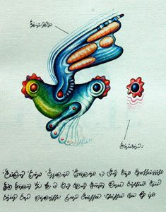 Codex Seraphinianus - The World's Weirdest Book