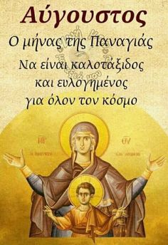 Mary And Jesus, Greek Life, Mother Mary, Christian Faith, Wise Words, Christianity, Wish, First Love, Believe