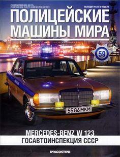 Полицейские машины мира № 59 (2015) Mercedes-Benz W 123. Госавтоинспекция СССР