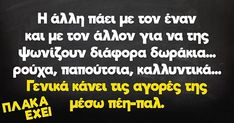 Untitled Funny Greek Quotes, Try Not To Laugh, English Quotes, Hilarious, Funny Shit, Funny Photos, Jokes, Lol, Humor