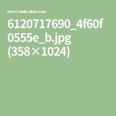 6120717690_4f60f0555e_b.jpg (358×1024)