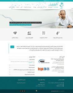 طراحی سایت شرکت کار و تدبیر پوریان www.pouryan.com توسط گروه طراحی وب سایت طرحکده در اصفهان www.tarhkadeh.com