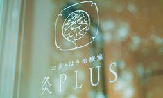 北海道札幌円山のお灸・はり治療室「灸PLUS」円山公園徒歩4分、お灸を体験してみたいといいうお灸ビギナーの方から、肩こり、腰痛、胃炎…