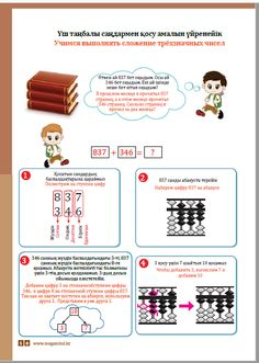 abacus mind math instruction book level 1 step by step guide to excel at mind math with soroban. Black Bedroom Furniture Sets. Home Design Ideas