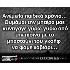 Φωτογραφία στο Instagram από Ο Τοιχος ΕιχεΤηνΔικηΤουΙστορια • 23 Ιουνίου 2015 στις 4:49 μ.μ. Funny Picture Quotes, Funny Quotes, Life Quotes, Funny Greek, Make Smile, Greek Quotes, True Words, Laugh Out Loud, Things To Think About