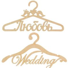 Эти и другие декоративные вешалки из дерева можно купить в нашем магазине LAVANDADECOR.RU Цена до 250 руб!!! #декордлядома #спб #мск #магазинмосква #магазинонлайн #декордлядома #декордлясвадьбы #свадьба #семья  #wedding #провансвинтерьере #прованс #провансдекор #вседлясвадьбы